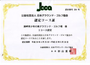 公益社団法人日本グラウンド・ゴルフ協会認定コース
